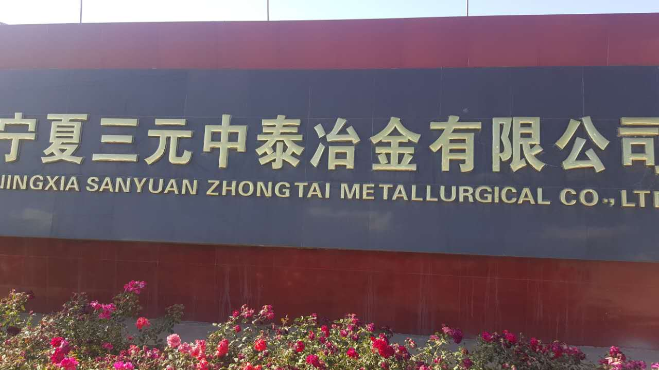 坚持市场原则 杜绝恶性竞争——专访: 宁夏三元中泰冶金狄先生