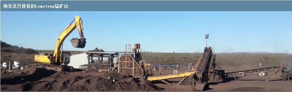 急流勇进 坚持锰矿供应—有色华天冶金韦经理